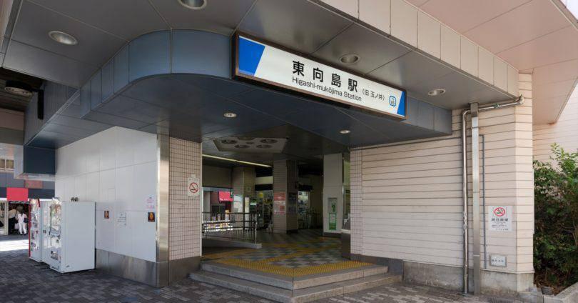 東向島駅 アイキャッチ