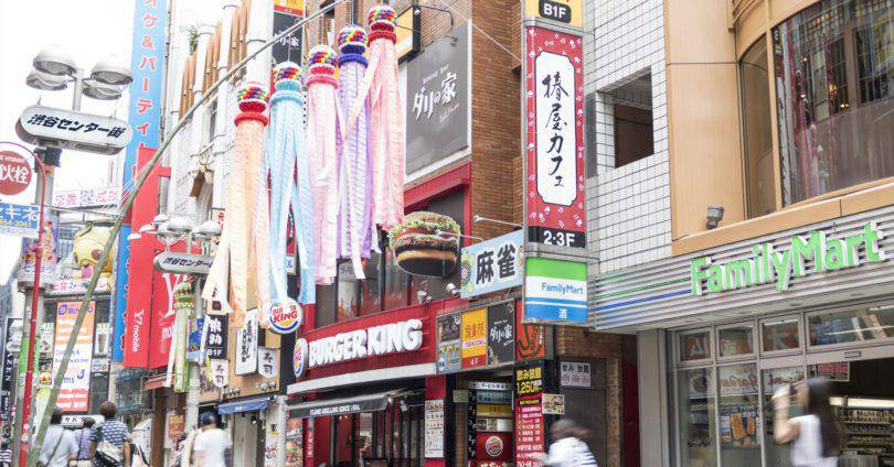 東京都渋谷区 アイキャッチ