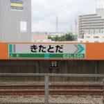 1818 北戸田駅