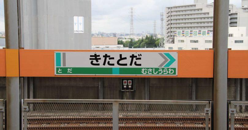 北戸田駅で評判が良い!おすすめ...