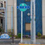 1822 尾山台駅