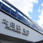 太田駅 アイキャッチ