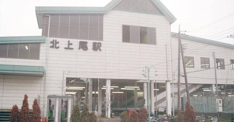 北上尾駅 アイキャッチ
