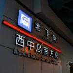 西中島南方駅 アイキャッチ
