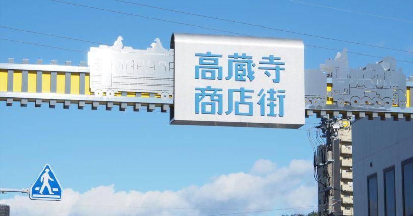高蔵寺駅 アイキャッチ