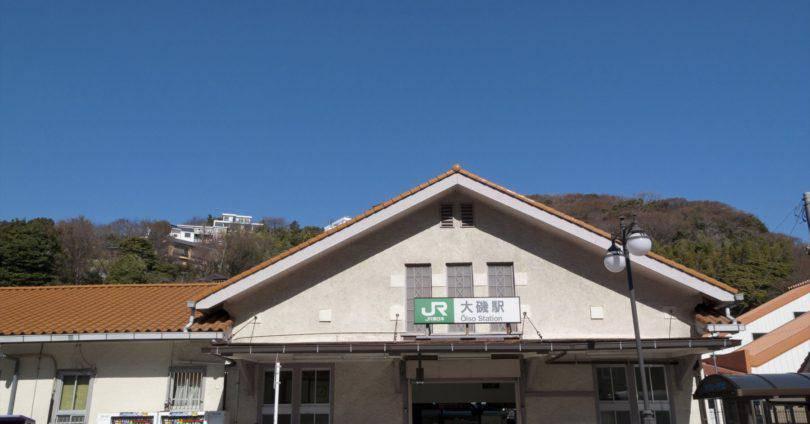 大磯駅 アイキャッチ