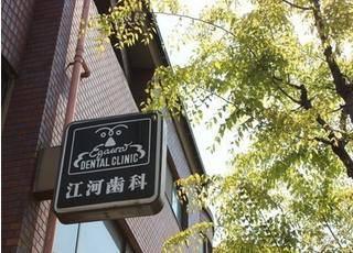 江河歯科医院