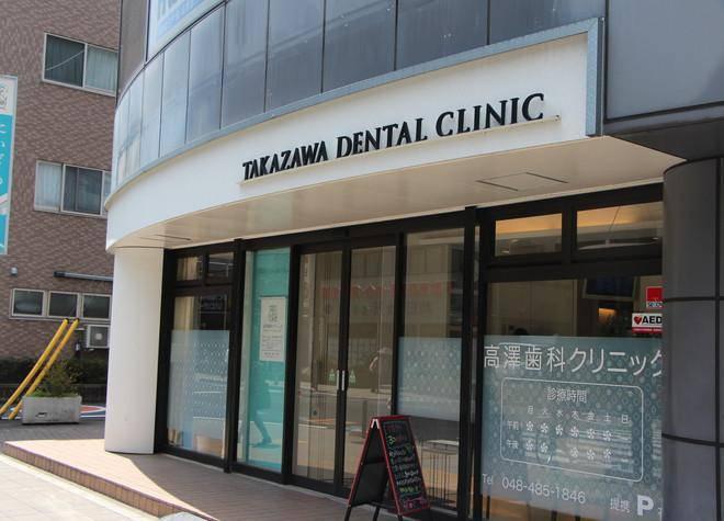 高澤歯科クリニック