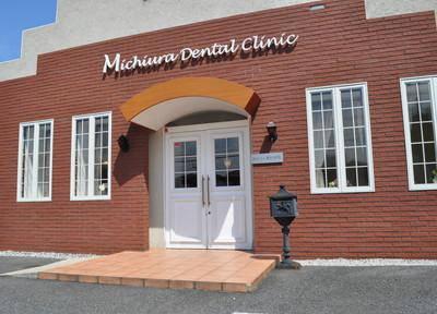 みちうら歯科医院 外観