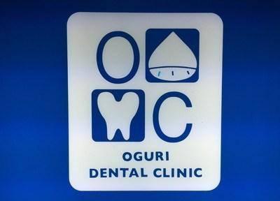 おぐり歯科 看板