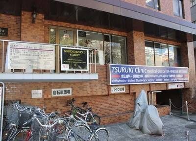 鶴木クリニック医科・歯科三田分院