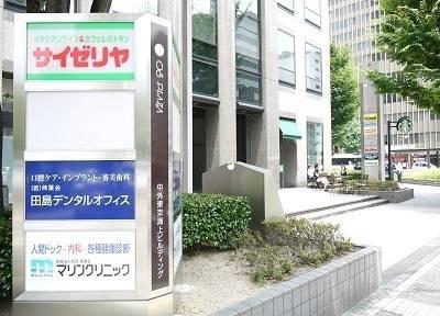 田島伸也デンタルオフィス