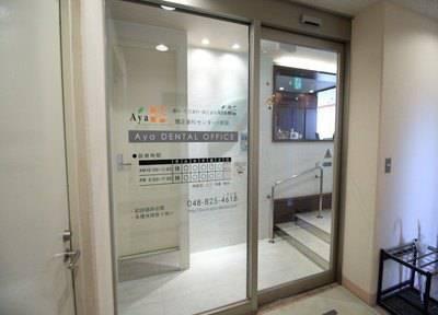 Ayaデンタルオフィス