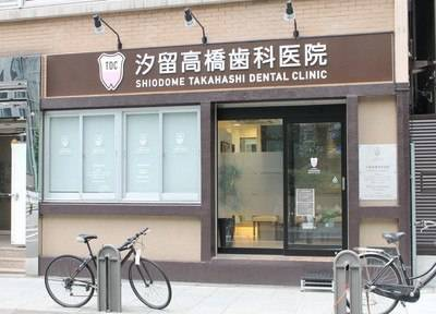 汐留高橋歯科医院