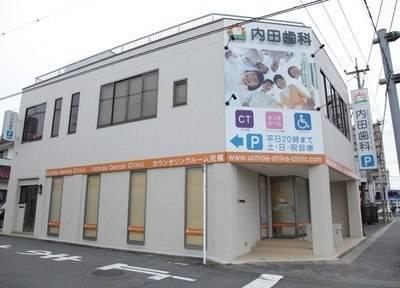 内田歯科医院
