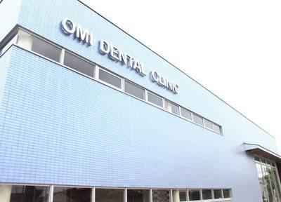 大見歯科医院