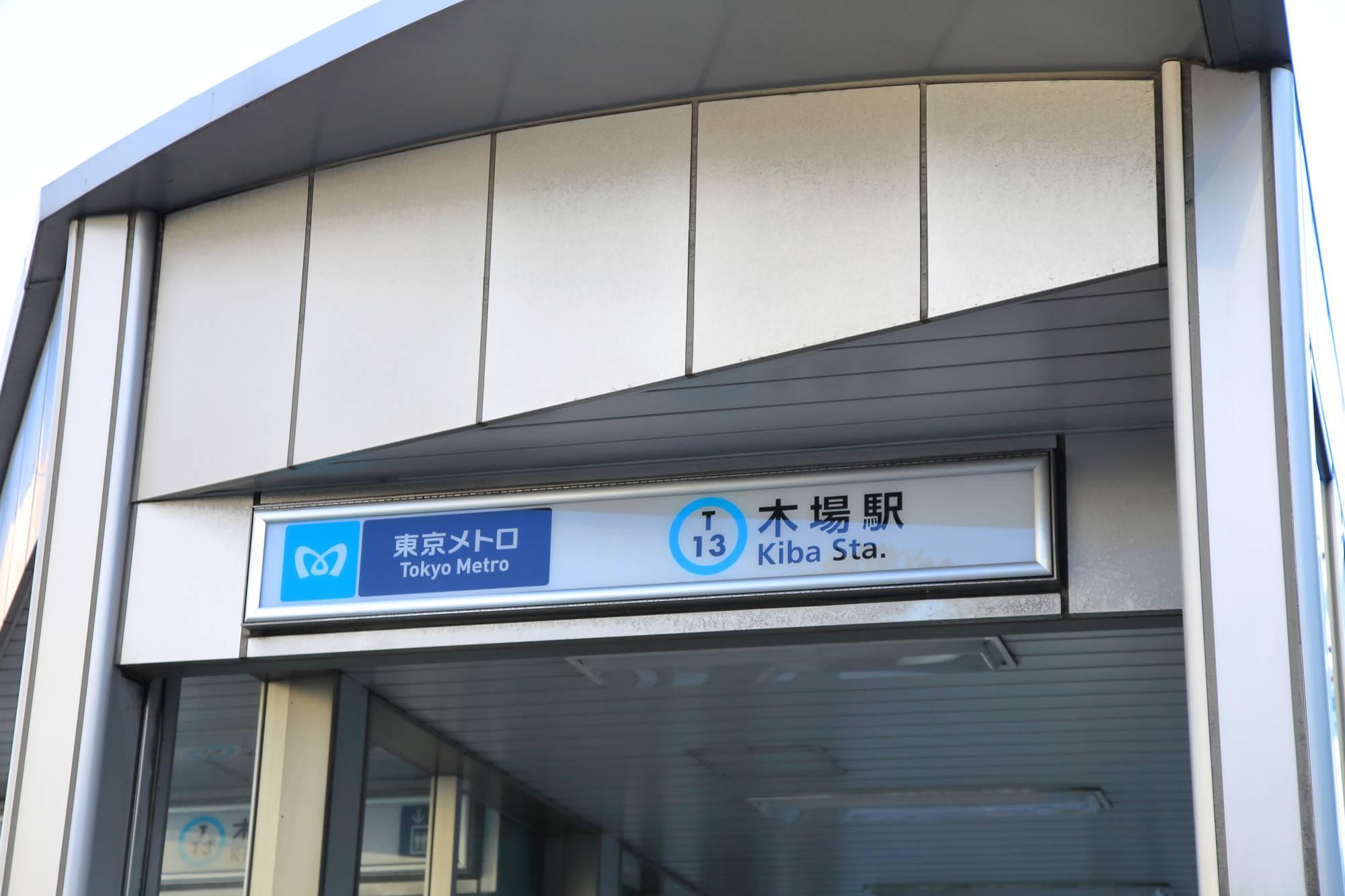 歯医者さん選びで迷っている方へ!おすすめポイント紹介~木場駅編~