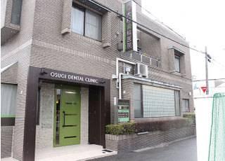 大杉歯科医院
