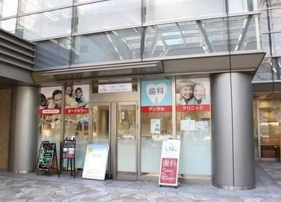 新宿オークタワー歯科クリニック