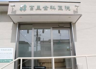 宮里歯科医院
