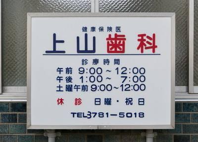 上山歯科医院