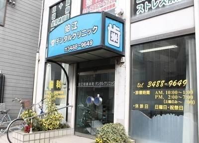 狛江和泉本町デンタルクリニック