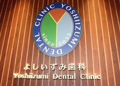 よしいずみ歯科