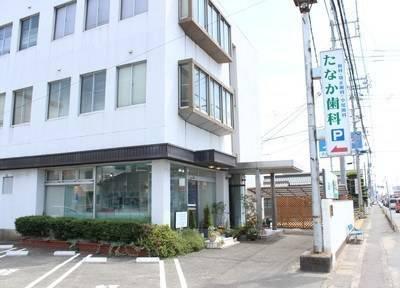 たなか歯科(山口県宇部市)