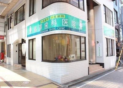 医療法人社団 義澤歯科医院