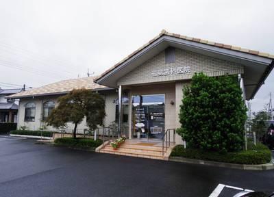 福島歯科医院
