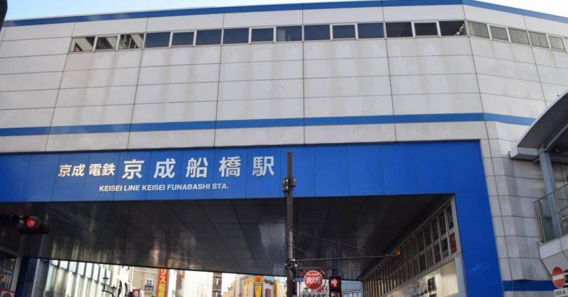 京成船橋 アイキャッチ
