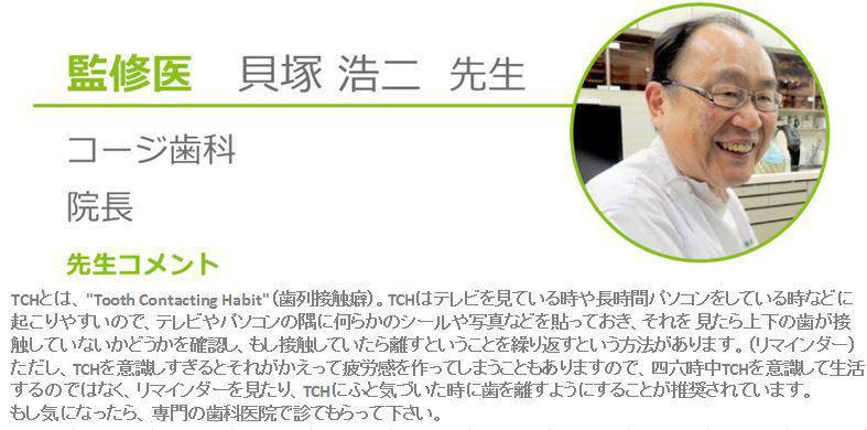 コージ歯科_TCH