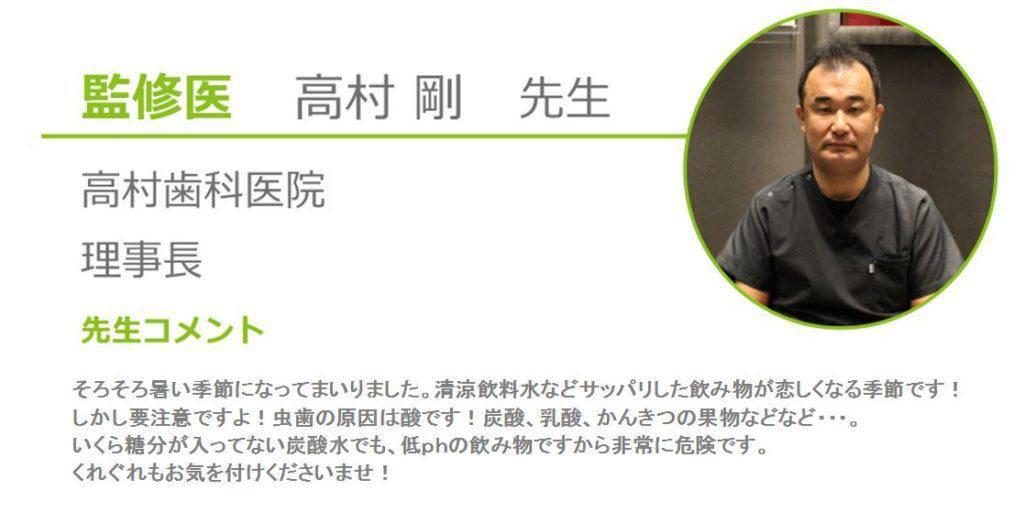 高村歯科医院_酸蝕歯_治療