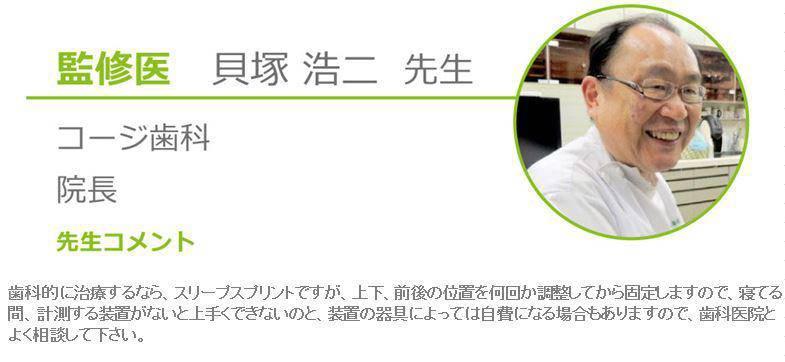 コージ歯科_いびき_治療