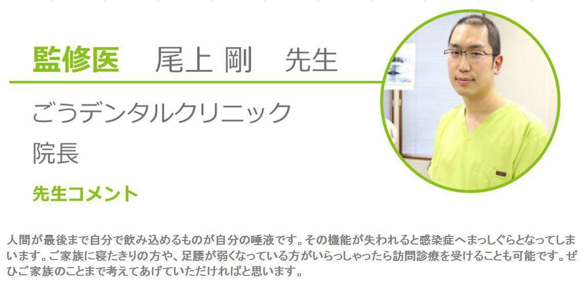 ごうデンタルクリニック_誤嚥性肺炎_口腔ケア