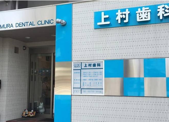 上村歯科 外観