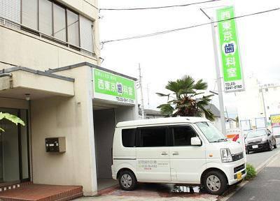 西東京歯科室_外観