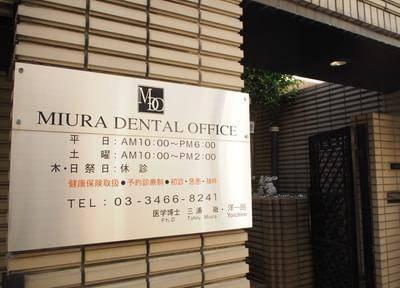 三浦デンタルオフィス
