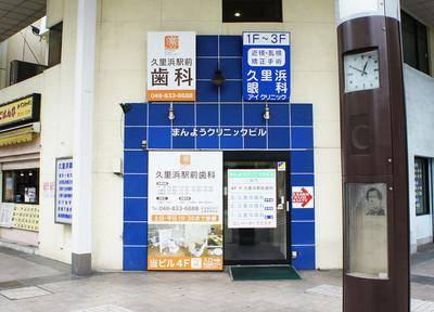 久里浜駅前歯科