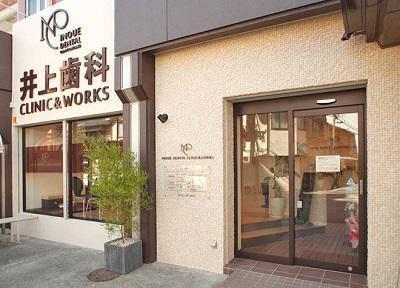 井上歯科 CLINIC&WORKS OSAKA_外観