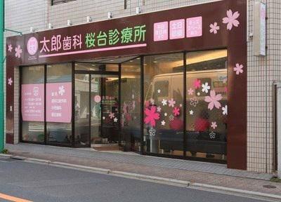 太郎歯科桜台診療所_外観