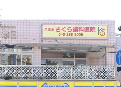 久里浜さくら歯科医院 外観