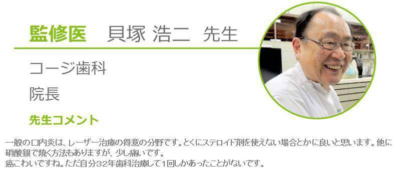 コージ歯科_口角炎_治す