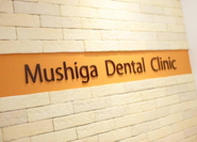 むしが歯科 医院名