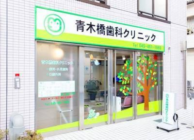青木橋歯科クリニック(旧ユキ歯科クリニック)の画像