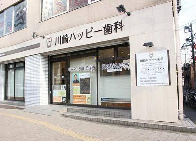 川崎ハッピー歯科医院_外観