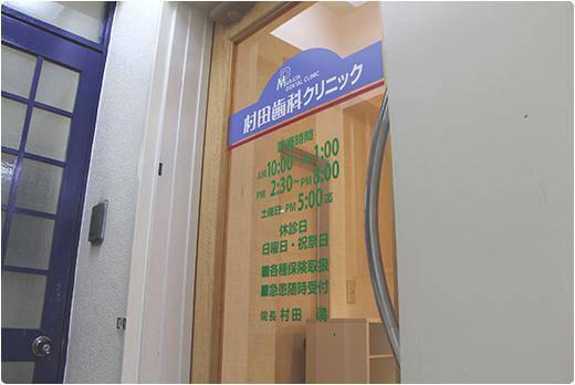 村田歯科クリニック 入口