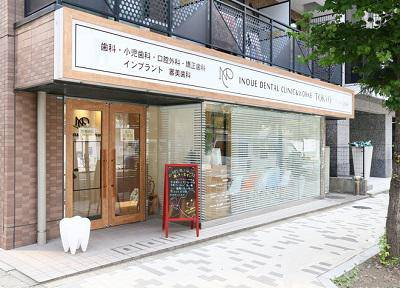 井上歯科 CLINIC&WORKS TOKYO_外観
