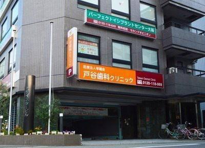 戸谷歯科クリニック_外観