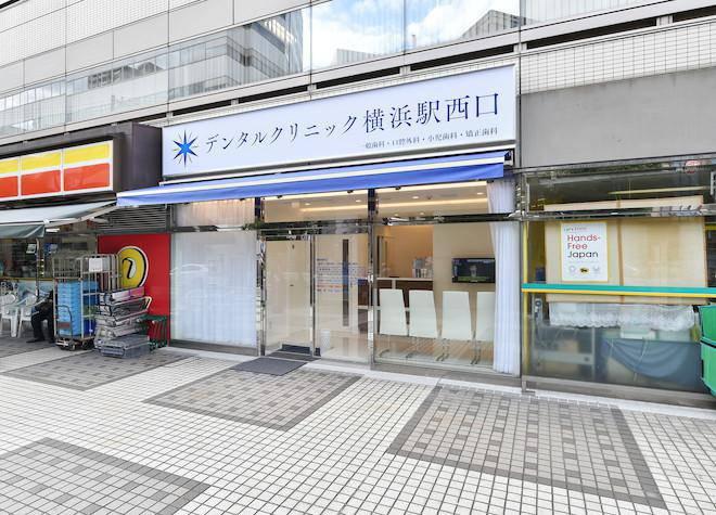 デンタルクリニック横浜駅西口 外観